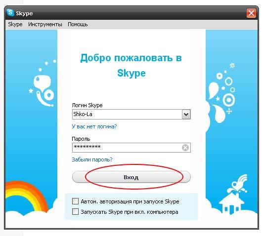 Как сделать имя в скайпе